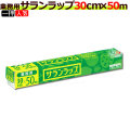 業務用 サランラップ BOXタイプ 30cm×50m