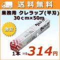 業務用 クレラップ(平刃) 30cm×50m