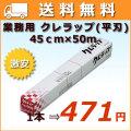 業務用 クレラップ(平刃) 45cm×50m