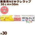 業務用 NEWクレラップ 30cm×50m 送料無料
