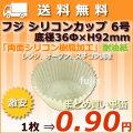 調理用カップ フジシリコンカップ クックパー