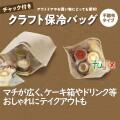 クラフト保冷袋 保冷バッグ XZV90730