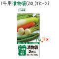 1斗用漬物袋(20L) 2枚×120冊/ケース  TK-02 4521684101228