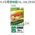 4~5斗用漬物袋(70L~100L) 2枚×60冊/ケース  TK-05 4521684101259