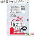 保存袋 中サイズ 50枚×60冊/ケース  PR-02