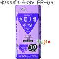 水切りポリパック BOX 30枚×50冊/ケース  PR-09