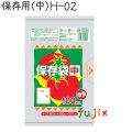 保存用 中 ポリ袋 100枚×80冊/ケース  H-02