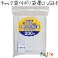 チャック袋付ポリ袋 厚口 VGB-8 200枚×45袋/ケース  60×85mm