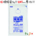 HD規格袋 No.11 省資源 紐なし 200枚×80冊/ケース  HN11 4521684731111