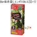 BOX保存袋S エンボス加工 300枚×20冊/ケース  SS-11