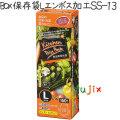 BOX保存袋L エンボス加工 160枚×20冊/ケース  SS-13