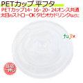 PETカップ 98 共通フラット蓋 50個×20(1000個)/ケース CU9851