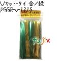 ツイストタイ Vカット・タイ 金/緑 500本 【PGGR-V-1215】