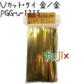 ツイストタイ Vカット・タイ 金/金 500本 【PGG-V-1215】