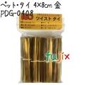 ツイストタイ ペット・タイ 4×8cm 金 1000本 【PDG-0408】