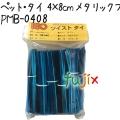 ツイストタイ ペット・タイ 4×8cm メタリックブルー 1000本 【PMB-0408】
