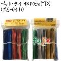 ツイストタイ ペット・タイ 4×10cm MIX 1000本 【PAS-0410】