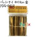 ツイストタイ ペット・タイ 4×10cm 金 1000本 【PDG-0410】