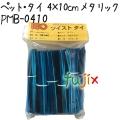 ツイストタイ ペット・タイ 4×10cm メタリックブルー 1000本 【PMB-0410】
