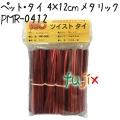 ツイストタイ ペット・タイ 4×12cm メタリックレッド 1000本 【PMR-0412】