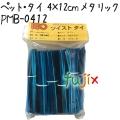 ツイストタイ ペット・タイ 4×12cm メタリックブルー 1000本 【PMB-0412】