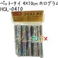 ツイストタイ ペット・タイ 4×10cm ホログラム 1000本 【HOL-0410】