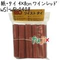 ツイストタイ 紙・タイ 4×8cm ワインレッド 1000本 【WSI-WR-0408】