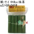 ツイストタイ 紙・タイ 4×8cm 抹茶 1000本 【WSI-GR-0408】