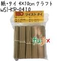 ツイストタイ 紙・タイ 4×10cm クラフト 1000本 【WSI-KR-0410】