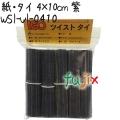 ツイストタイ 紙・タイ 4×10cm 紫 1000本 【WSI-VI-0410】