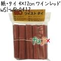 ツイストタイ 紙・タイ 4×12cm ワインレッド 1000本 【WSI-WR-0412】