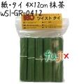 ツイストタイ 紙・タイ 4×12cm 抹茶 1000本 【WSI-GR-0412】