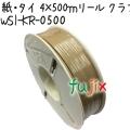 ツイストタイ 紙・タイ 4×500mリール クラフト 1本 【WSI-KR-0500】
