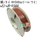 ツイストタイ 紙・タイ 4×500mリール ワインレッド 1本 【WSI-WR-0500】