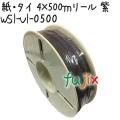ツイストタイ 紙・タイ 4×500mリール 紫 1本 【WSI-VI-0500】