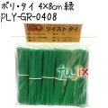 ツイストタイ ポリ・タイ 4×8cm 緑 1000本 【PLY-GR-0408】