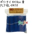 ツイストタイ ポリ・タイ 4×10cm 青 1000本 【PLY-BL-0410】