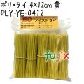 ツイストタイ ポリ・タイ 4×12cm 黄 1000本 【PLY-YE-0412】