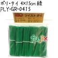 ツイストタイ ポリ・タイ 4×15cm 緑 1000本 【PLY-GR-0415】