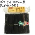 ツイストタイ ポリ・タイ 4×15cm 黒 1000本 【PLY-BK-0415】