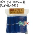ツイストタイ ポリ・タイ 4×15cm 青 1000本 【PLY-BL-0415】