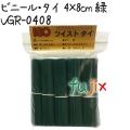ツイストタイ ビニール・タイ 4×8cm 緑 1000本 【VGR-0408】