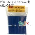 ツイストタイ ビニール・タイ 4×12cm 青 1000本 【VBL-0412】