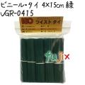 ツイストタイ ビニール・タイ 4×15cm 緑 1000本 【VGR-0415】