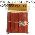 ツイストタイ ビニール・タイ 4×8cm オレンジ 1000本 【VOR-0408】