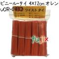 ツイストタイ ビニール・タイ 4×12cm オレンジ 1000本 【VOR-0412】