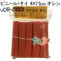 ツイストタイ ビニール・タイ 4×15cm オレンジ 1000本 【VOR-0415】