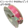 ツイストタイ ビニール・タイ 4×600mリール巻 ピンク 1本 【VPI-0600】