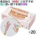 プラスチックグローブ 粉なし プラスチック手袋 NEXT パウダーフリー Sサイズ 2000枚(100枚×20小箱)/ケース