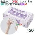 プラスチックグローブ 粉なし プラスチック手袋 NEXT パウダーフリー Mサイズ 2000枚(100枚×20小箱)/ケース